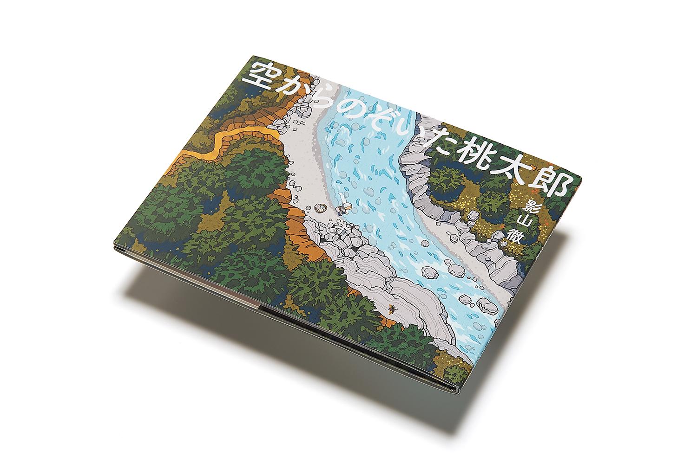 【BOOKS REVIEW】 『空からのぞいた桃太郎』『長場雄作品集 I DID』など、イラストレーション編集部オススメの本