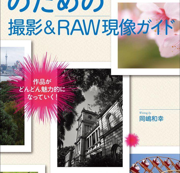 """写真家・岡嶋和幸さんによる""""ファインプリント""""がテーマのセミナーが神戸で開催"""