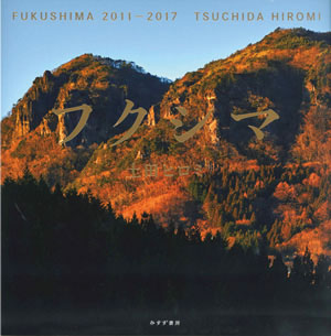 【今月のBOOK】「フクシマ 2011-2017」「絶景本棚」などコマーシャル・フォト編集部オススメの本