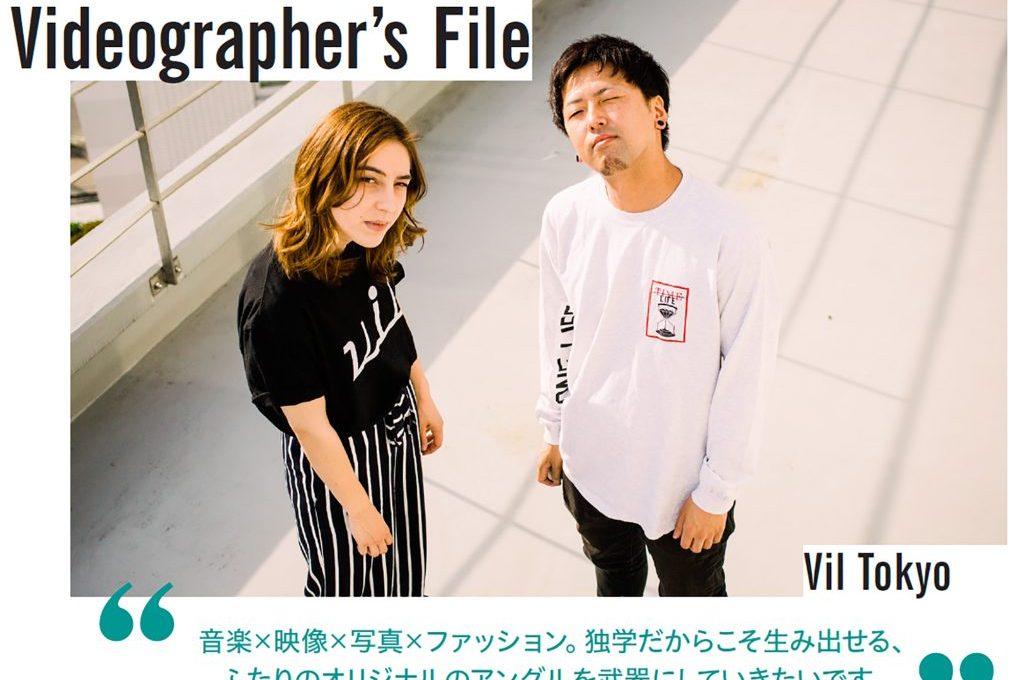 「見た人が自分の映像だとわかる作品を作っていきたい」Videographer's File:Vil Tokyo