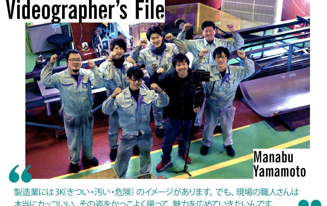 「映像制作にこれまでの自分の経験を掛ければいい、ここなら負けない」Videographer's File:山本 学