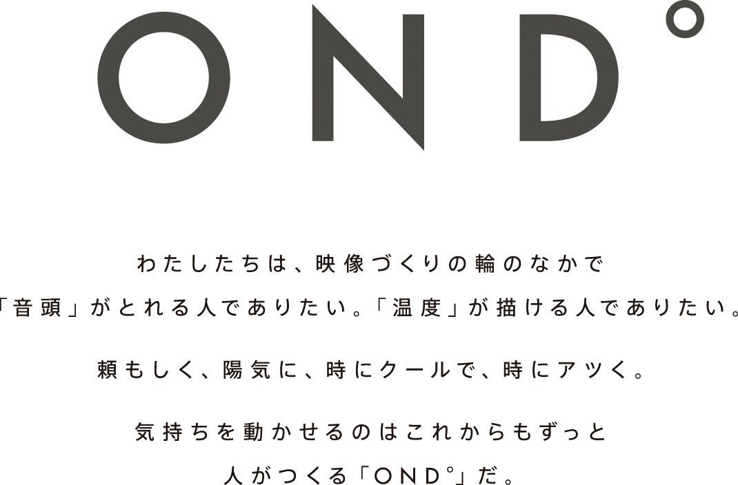 東北新社「クリエイティブセンター」から新ユニット「OND°」発進 ...