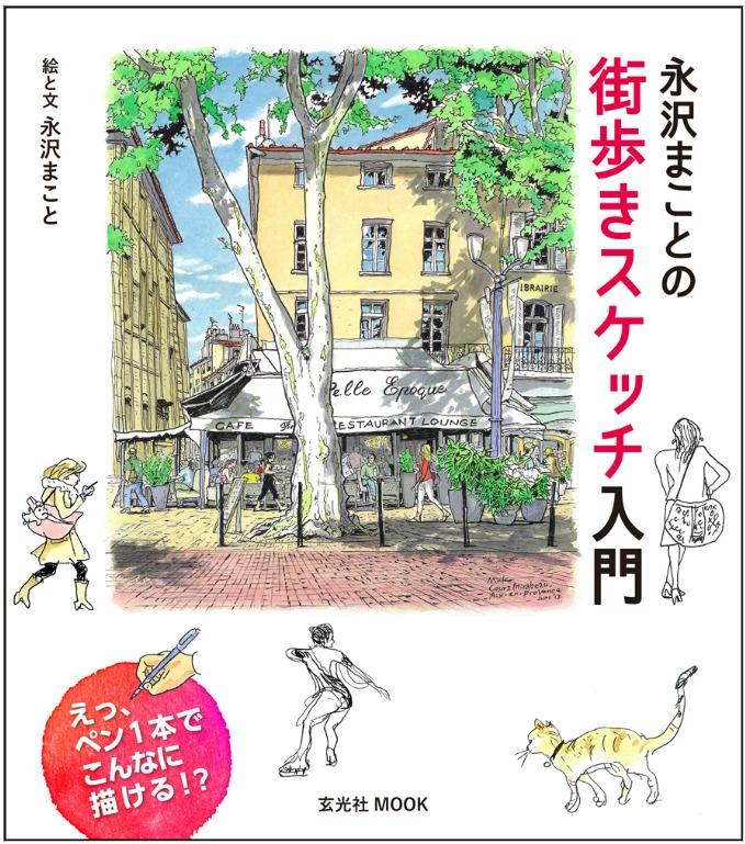 永沢まことの週末は街スケッチ-cover
