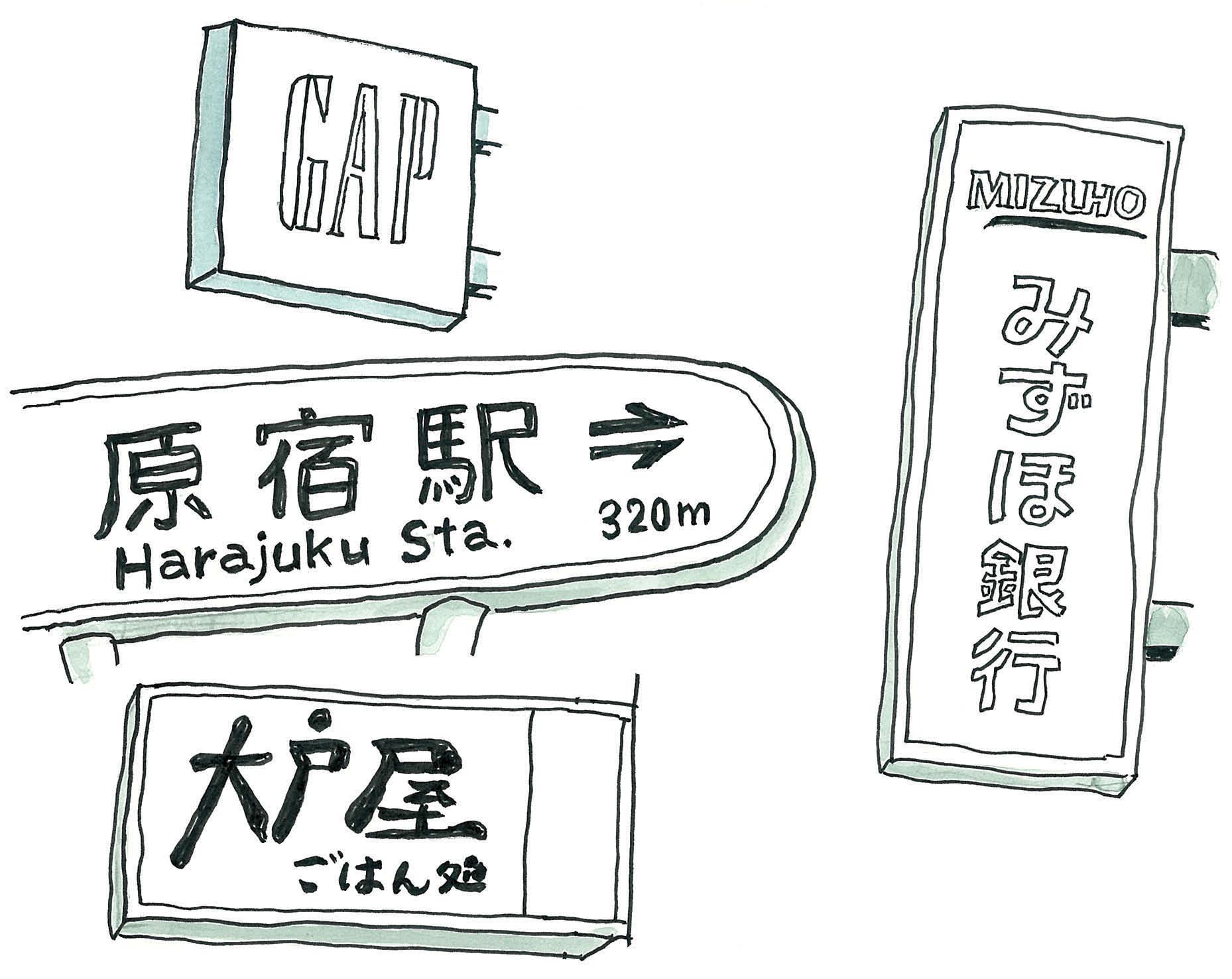 永沢まこと-街歩き-第5回-13