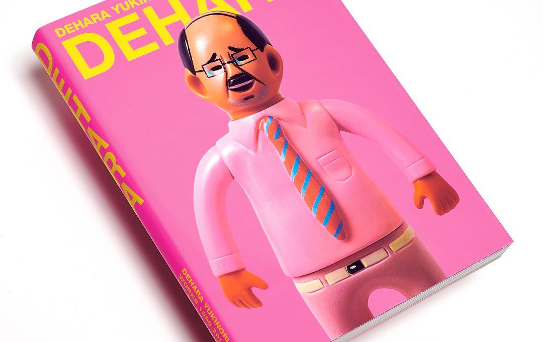 『DEHARA – DEHARA YUKINORI WORKS 1998-2018』『VISITORS.』など、イラストレーション編集部オススメの本