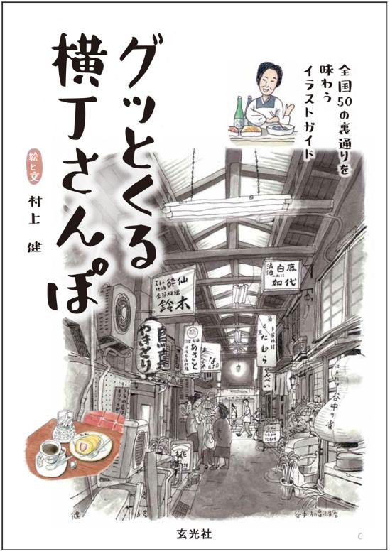 グッとくる横丁さんぽ-表紙