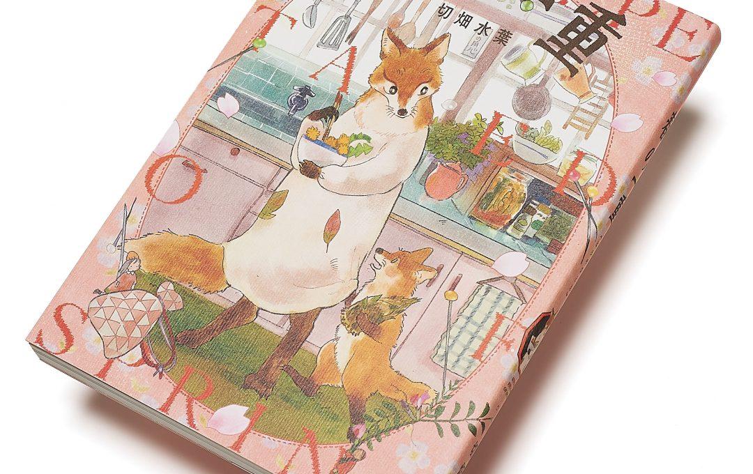 『本の虫の本』『春の一重』など、イラストレーション編集部オススメの本