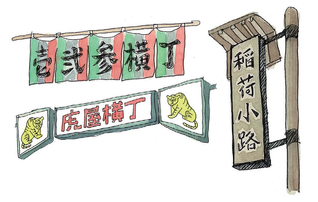 ぐっとくる横丁さんぽ_03-06