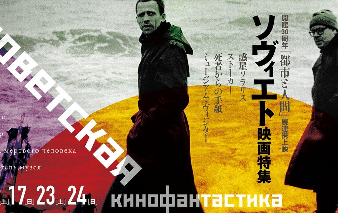 アンドレイ・タルコフスキー監督の「惑星ソラリス」「ストーカー」などソヴィエト映画を上映