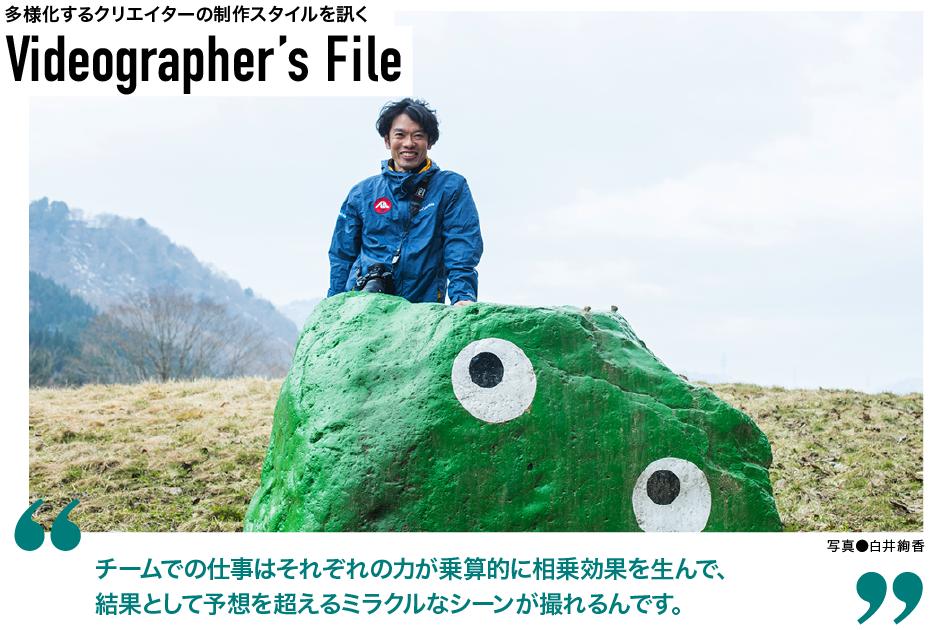 「技術よりも好きという気持ち、愛情が深いほどいい映像ができます」Videographer's File:藤井大輔