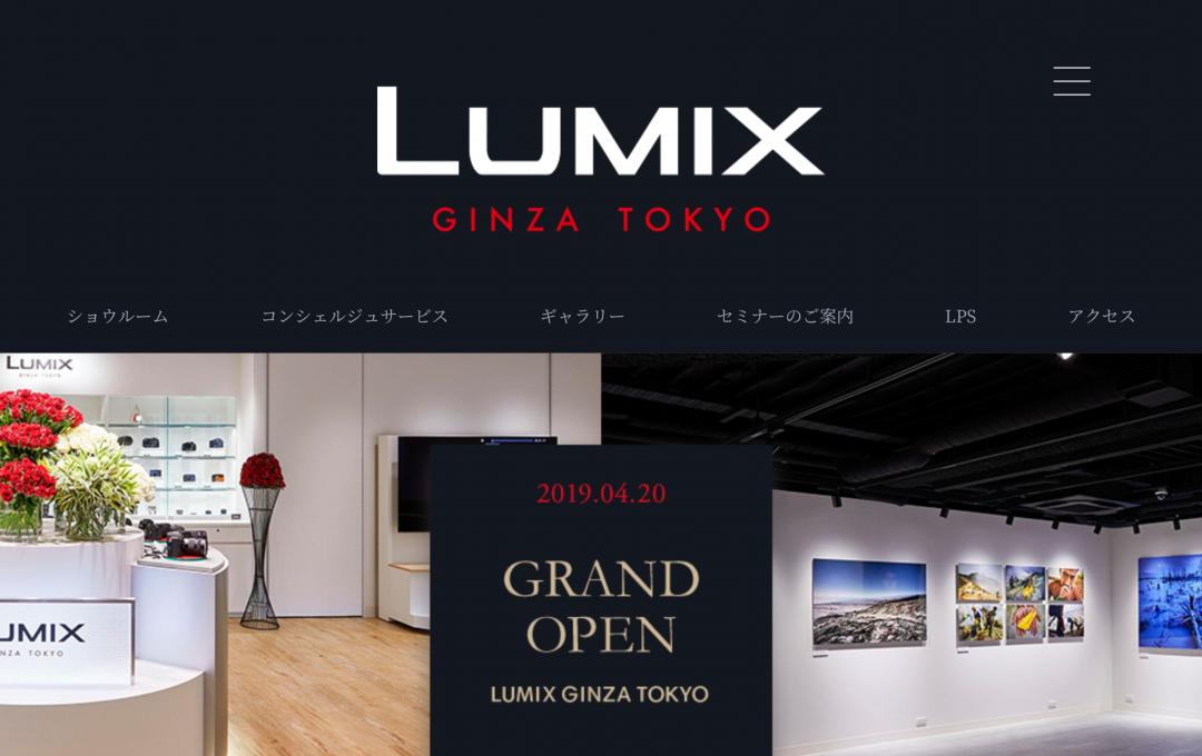 Panasonic LUMIX GINZA TOKYOがオープン