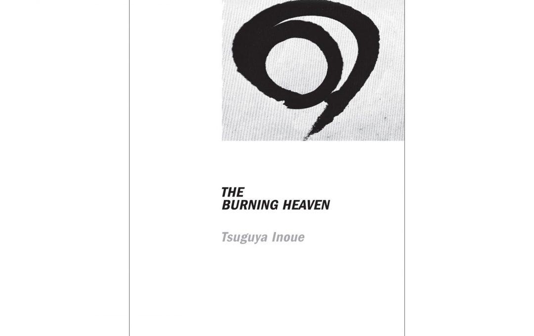井上嗣也作品集「THE BURNING HEAVEN」