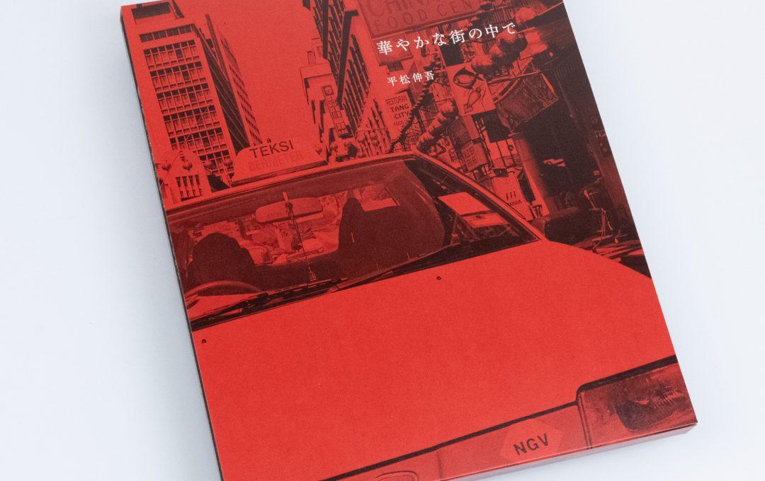 アジア各国のチャイナタウンを撮り続けた作品集 平松伸吾写真集「華やかな街の中で」