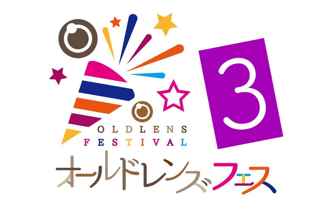 オールドレンズの写真展&イベント「オールドレンズフェス Vol.3」デザインフェスタギャラリーで開催