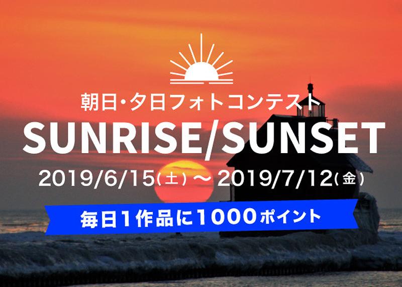 マップカメラ「サンライズ・サンセット フォトコンテスト」を開催中 毎日選ばれる受賞者には1000円分のポイントを授与