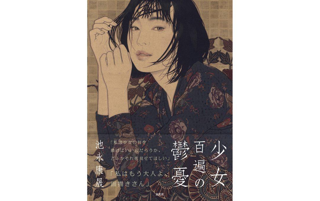 池永康晟画集「少女百遍の鬱憂」発売記念サイン会&パネル展開催