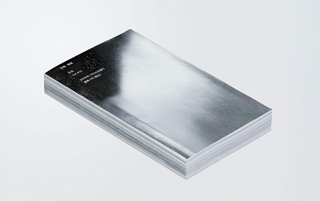 雑誌『広告』のリニューアル創刊号が発売