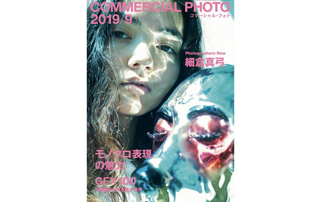 トークイベント開催「あくまで写真だと主張する写真」写真家 細倉真弓×菅付雅信
