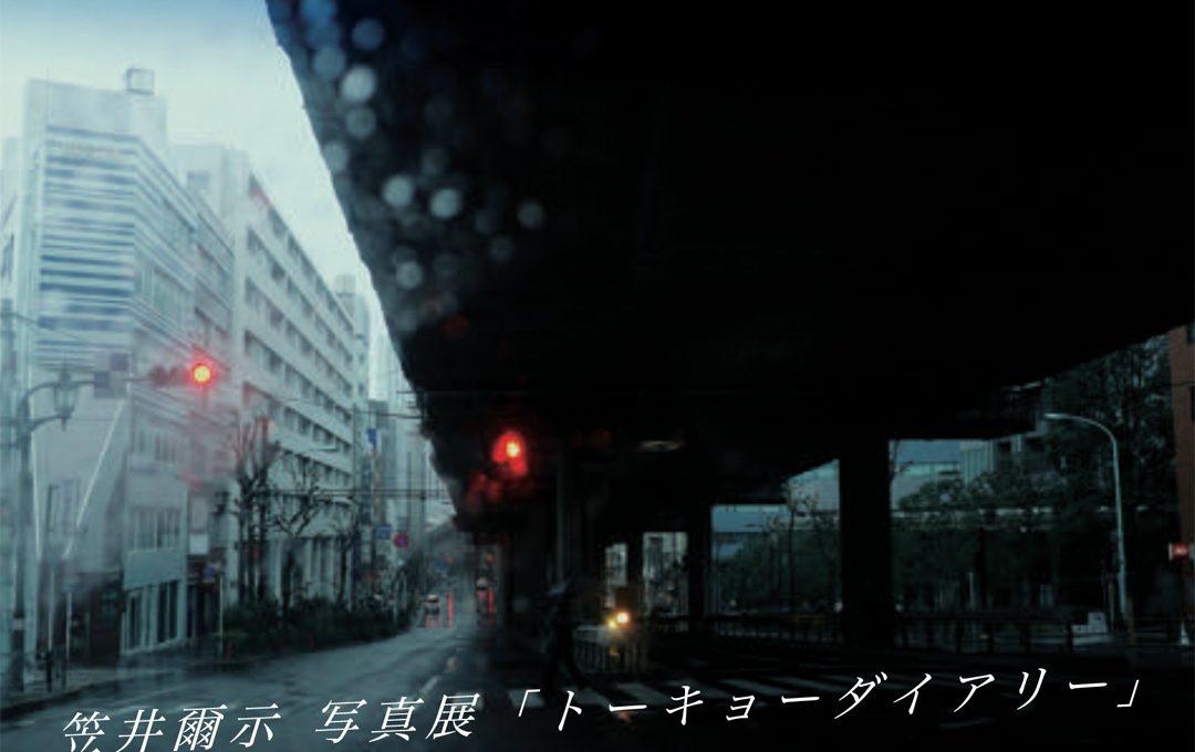 笠井爾示写真展「トーキョーダイアリー」(東京・大阪)
