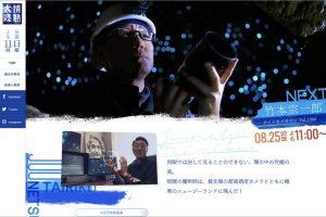 「ナイトタイムラプス撮影テクニック」著者の竹本宗一郎氏、「情熱大陸」に出演
