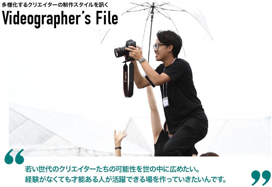 「同世代の若者たちを集めて、世を揺るがす映像を生み出せるチームを作りたい」Videographer's File:ハワード・フルタ