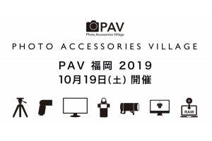 写真用品の展示会&セミナー PAV 2019 福岡(フォトアクセサリー・ビレッジ)10月19日に開催