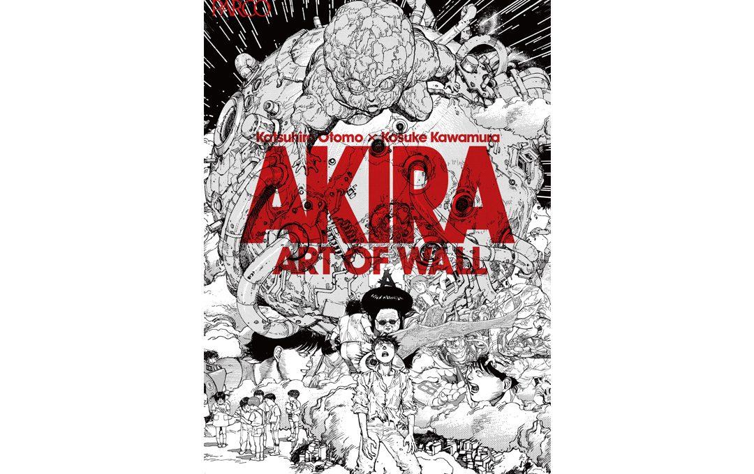 大友克洋氏×河村康輔氏の巨大コラージュ作品を展示 AKIRA ART OF WALL Otomo Katsuhiro × Kosuke Kawamura  AKIRA ART EXHIBITION