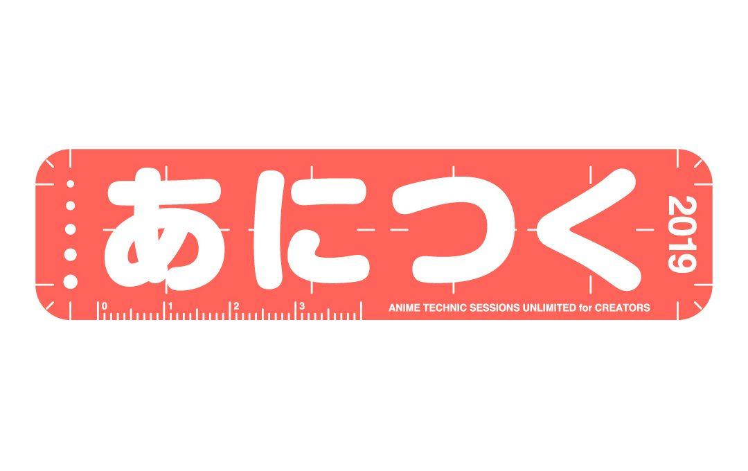アニメ制作の最新情報が集まるイベント「あにつく2019」9月28日に開催