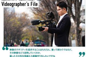 注目のビデオグラファー「SNS上で知り合った方や、さまざまな場所で活躍する同年代の方々と作品を作ってみたい」Videographer's File:磯 東吾