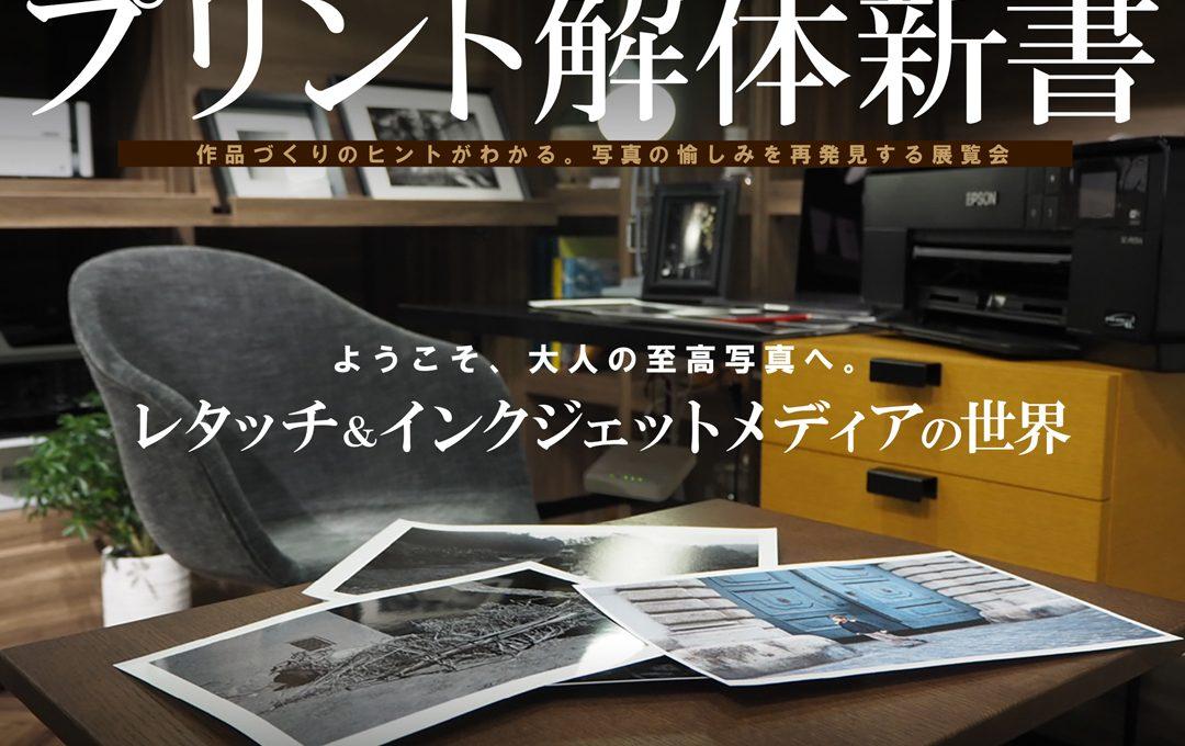 レタッチ&インクジェットメディアの世界「プリント解体新書 -レタッチ&インクジェットメディアの世界-」エプサイトギャラリー