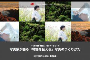 Adobe「その1枚を物語に」フォトセミナー『写真家が語る「物語を伝える」写真のつくりかた』10月26日(東京)