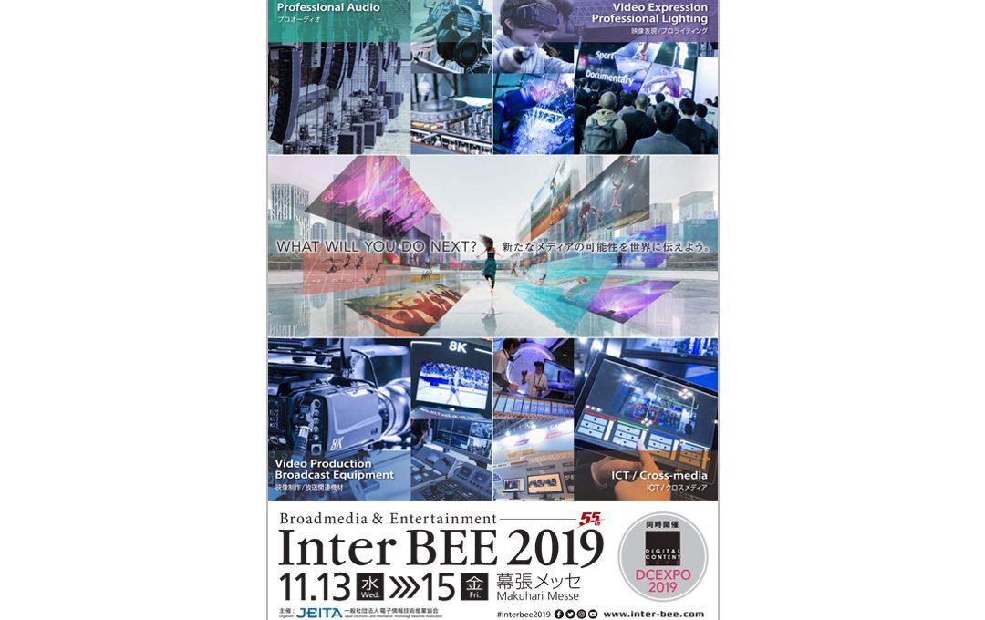 音と映像と通信の展示会「Inter BEE 2019」11月13日より3日間幕張メッセにて開催