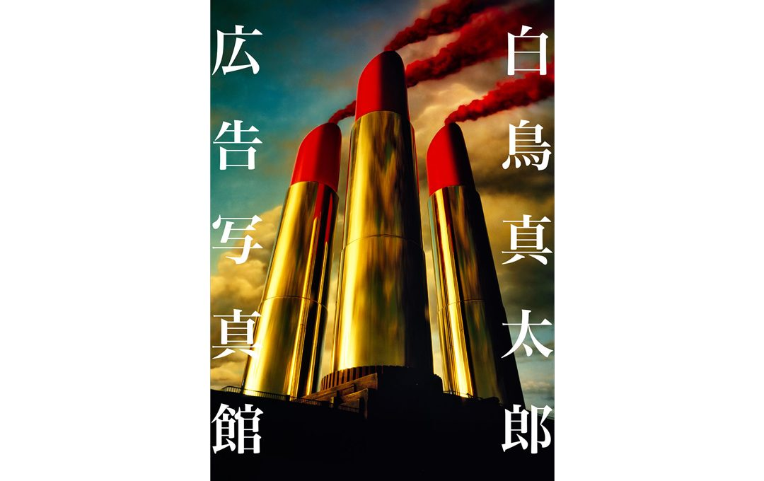 日本を代表する広告写真家・白鳥真太郎のトークイベントが11月23日(土)に開催