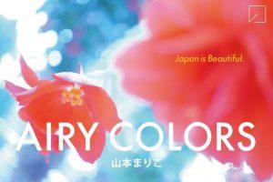 山本まりこ写真展「AIRY COLORS」