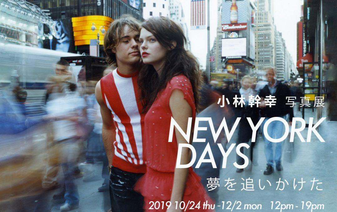 小林幹幸写真展「NEWYORK DAYS 夢を追いかけた」