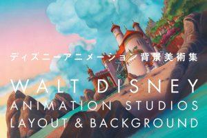『アナと雪の女王2』の背景美術&設定画も掲載!<br>「ディズニーアニメーション背景美術集」が美しすぎる!