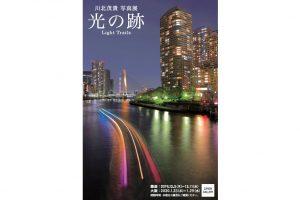 川北茂貴写真展「光の跡 Light Trails」キヤノンギャラリー(銀座・大阪)