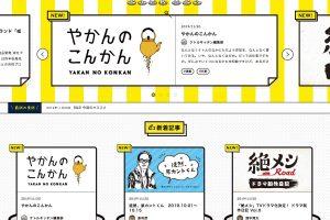 コンテンツ満載!博報堂ケトル「ケトルキッチン」をオープン