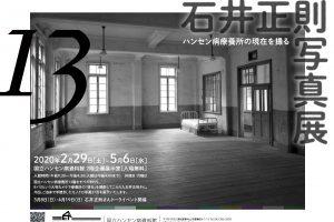 石井正則写真展「13(サーティーン)~ハンセン病療養所の現在を撮る~」