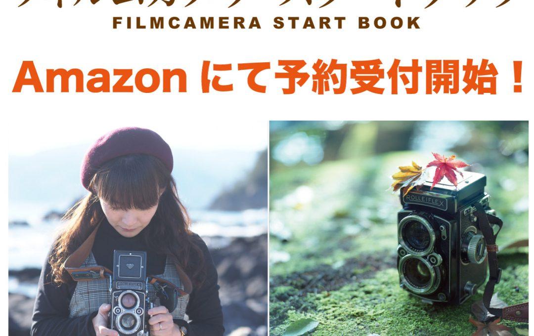 Amazonにて予約受付開始!「フィルムカメラ・スタートブック」これからフィルムカメラをはじめたい人のためのガイドブック