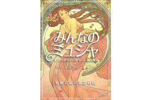 マンガとミュシャの関係を紐解く「みんなのミュシャ ミュシャからマンガへ―線の魔術」(札幌)