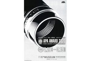 「APA AWARD 2020」 第48回 公益社団法人日本広告写真家協会公募展(東京都写真美術館)