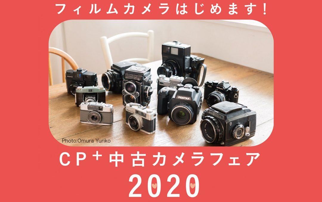 フィルムカメラ・オールドレンズの販売イベント「CP+中古カメラフェア2020」開催決定