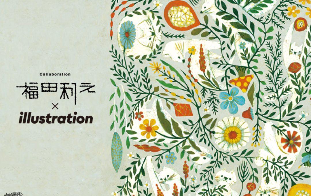 グラニフから「福田利之×illustration」コラボアイテムが発売