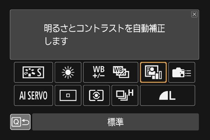 Canon EOS 6D Mark II 細かい使い勝手に影響する「明るさ自動調整」機能の効き具合を設定しよう
