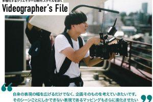 フィルムもデジタルも両方やって「色の無限性を追求していきたい」Videographer's File:市川 稜