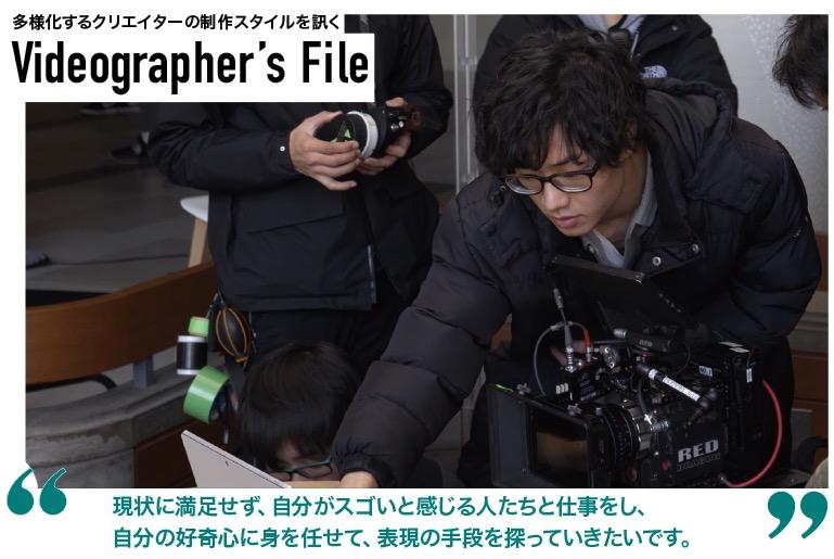 「映像は『新しい言葉』。教科書にないことをしていきたい」Videographer's File:清水良広