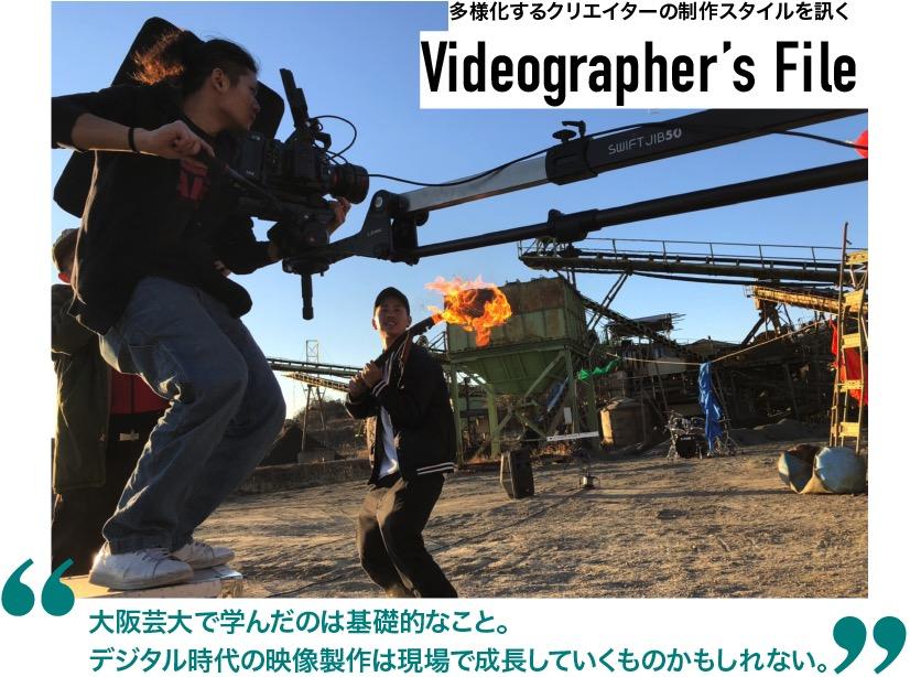 カメラマンと監督を兼任。光の表現にはオールドレンズも活用 Videographer's File:大畑貴耶