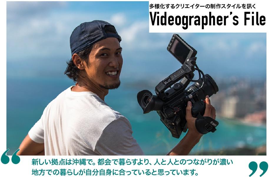 「人と人との濃いつながりの中で仕事をしていきたい」Videographer's File:山下 歩