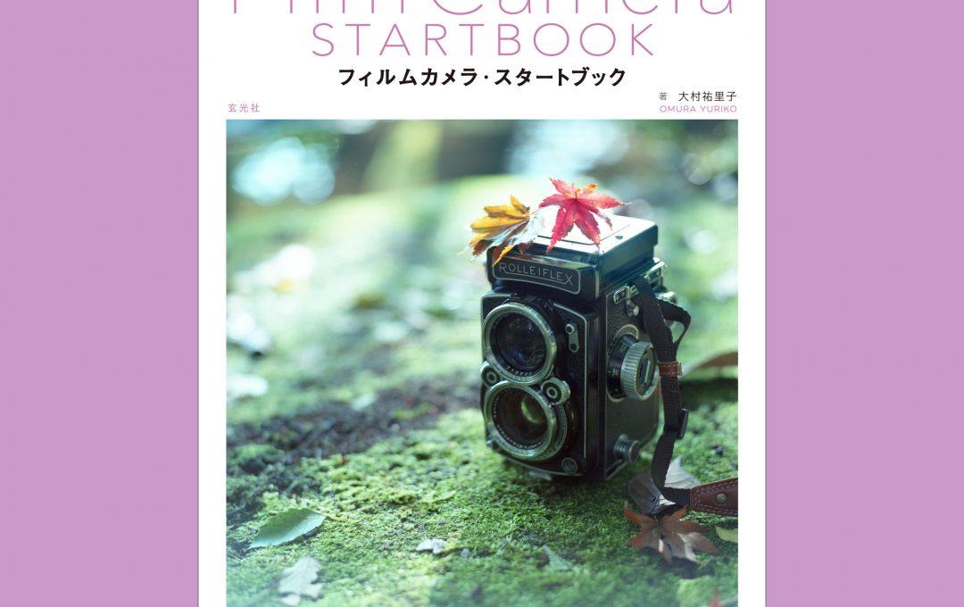 「フィルムカメラ・スタートブック」校了しました! 只今、印刷中!